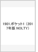 1901 ポケット1(黒) (2017年版 NOLTY)