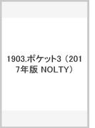 1903 ポケット3(黒) (2017年版 NOLTY)