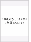 1904 ポケット2(黒) (2017年版 NOLTY)