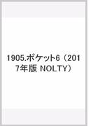 1905 ポケット6(黒) (2017年版 NOLTY)