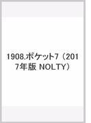1908 ポケット7(黒) (2017年版 NOLTY)