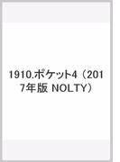1910 ポケット4(黒) (2017年版 NOLTY)