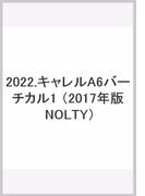 2022 キャレルA6バーチカル1(カメリア) (2017年版 NOLTY)