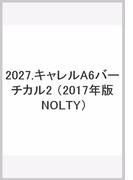 2027 キャレルA6バーチカル2(ネイビー) (2017年版 NOLTY)