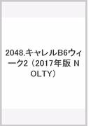 2048 キャレルB6ウィーク2(キャメル) (2017年版 NOLTY)