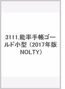 3111 ゴールド小型(黒) (2017年版 NOLTY)