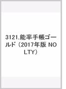 3121 ゴールド(黒) (2017年版 NOLTY)