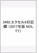 3492 エクセル8 日記欄 (2017年版 NOLTY)