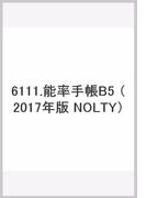 6111 能率手帳B5(黒) (2017年版 NOLTY)