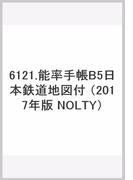 6121 能率手帳B5 日本鉄道地図付(こげ茶) (2017年版 NOLTY)