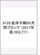 6126 能率手帳B5月間ブロック(黒) (2017年版 NOLTY)