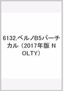 6132 ベルノB5バーチカル(黒) (2017年版 NOLTY)