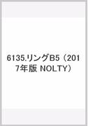 6135 リングB5(黒) (2017年版 NOLTY)