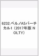 6232 ベルノA5バーチカル1(黒) (2017年版 NOLTY)