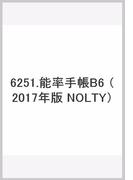 6251 能率手帳B6(黒) (2017年版 NOLTY)