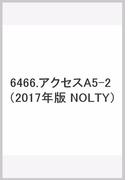 6466 アクセスA5-2(レッド) (2017年版 NOLTY)