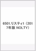 6501 リスティ1(ブラック) (2017年版 NOLTY)