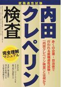 就職適性試験内田クレペリン検査完全理解マニュアル 2016