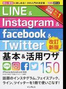 LINE&Instagram & facebook & Twitter基本&活用ワザ150 改訂新版