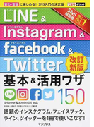 LINE&Instagram & facebook & Twitter基本&活用ワザ150 改訂新版 (できるポケット)(できるポケット)