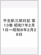 平生釟三郎日記 第13巻 昭和7年2月1日〜昭和8年2月28日