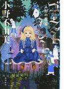 ゴーストハント 2 人形の檻 (幽BOOKS)(幽ブックス)