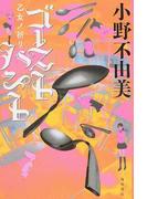 ゴーストハント 3 乙女ノ祈リ (幽BOOKS)(幽ブックス)