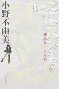 ゴーストハント 6 海からくるもの (幽BOOKS)
