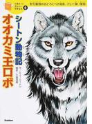 シートン動物記オオカミ王ロボ 野生動物のおどろくべき知恵、そして深い愛情