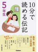 10分で読める伝記 5年生