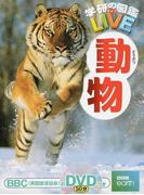 動物 (学研の図鑑LIVE)