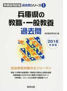 兵庫県の教職・一般教養過去問 2018年度版 (教員採用試験過去問シリーズ)