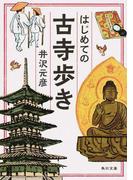 はじめての古寺歩き (角川文庫)(角川文庫)