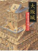 大坂城 絵で見る日本の城づくり (講談社の創作絵本)(講談社の創作絵本)