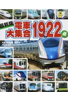 電車大集合1922点 最新版