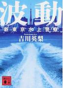 波動 (講談社文庫 新東京水上警察)(講談社文庫)
