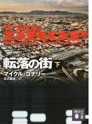転落の街 下 (講談社文庫)(講談社文庫)