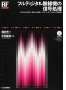 フルディジタル無線機の信号処理 AM/SSB/FM…高速A−D変換×コンピュータでソフトウェア変復調 (RFデザイン・シリーズ)