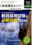2017年教員採用試験必勝合格Navi 2016年 10月号 [雑誌]