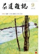 茶道雑誌 2016年 09月号 [雑誌]