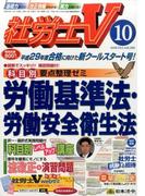 社労士V 2016年 10月号 [雑誌]