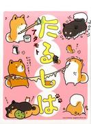たるしば (Liluct Comics)