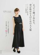 """まっすぐ縫って作れる、背が低めな人のための大人服 パターンなしの簡単服とそれを着こなす""""10のルール"""""""