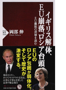 イギリス解体、EU崩落、ロシア台頭 EU離脱の深層を読む (PHP新書)(PHP新書)