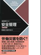 安全管理 改訂2版 (建築携帯ブック)