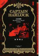 宇宙海賊キャプテンハーロック 1 完全版 復刻