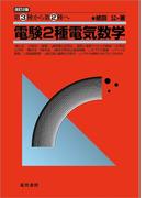 電験2種電気数学 改訂2版