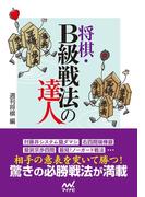 将棋・B級戦法の達人(マイナビ将棋文庫)