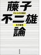 藤子不二雄論(河出文庫)
