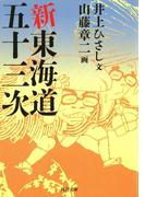 新東海道五十三次(河出文庫)
